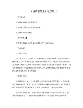 讲故事的人 教学设计.doc