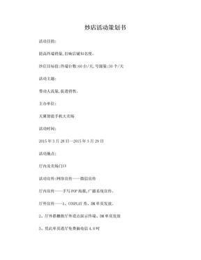活动策划书.doc