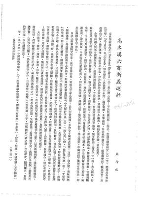 高本漢六書新義述評.pdf
