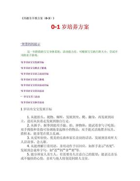 冯德全早教方案(0-3).doc