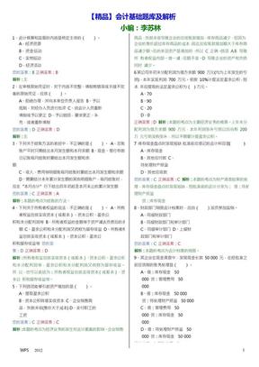 【 精 _ 】 会 计 基 础 题 库 及 解 析.doc