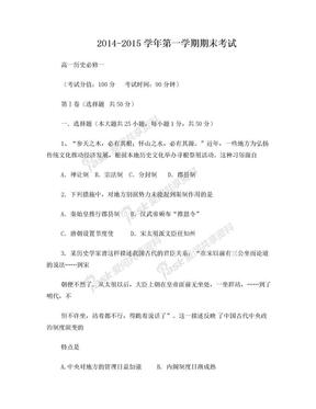 人教版高中历史必修一试题.doc
