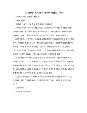 知情权的聚光灯如何照射杨丽娟_84251.doc