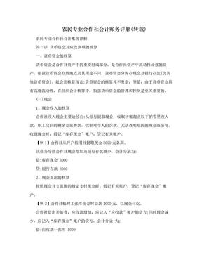 农民专业合作社会计账务详解(转载).doc