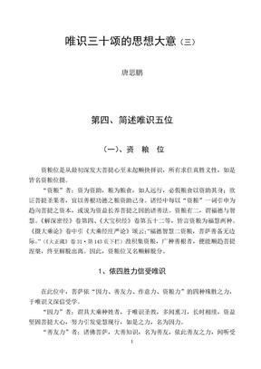 唯识三十颂的思想大义(三).doc