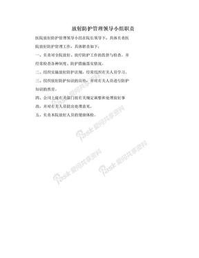 放射防护管理领导小组职责.doc