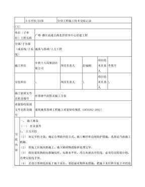 分项工程施工技术交底记录 -土方.doc