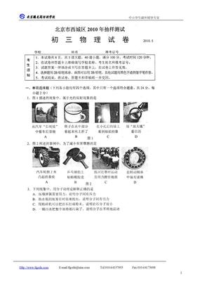 2010年北京市西城区初三一模物理试题及答案.doc