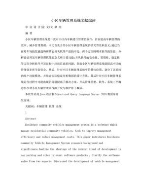 小区车辆管理系统文献综述.doc