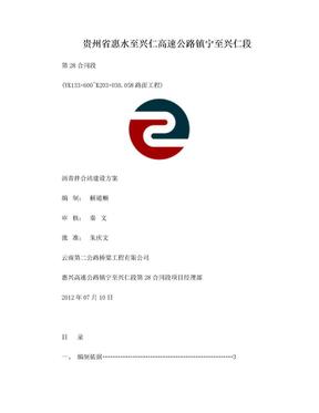 惠兴28标_沥青拌和站建设方案.doc
