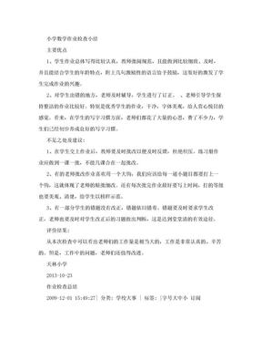 小学数学作业检查小结.doc
