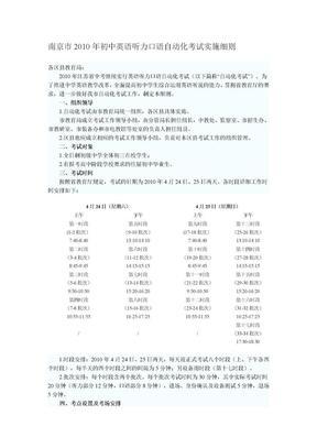 南京市2010年初中英语听力口语自动化考试实施细则.doc