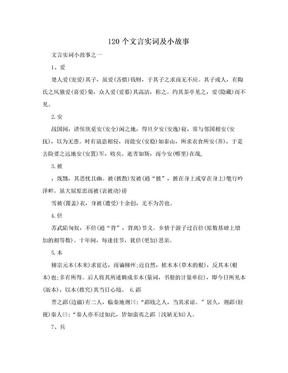 120个文言实词及小故事.doc
