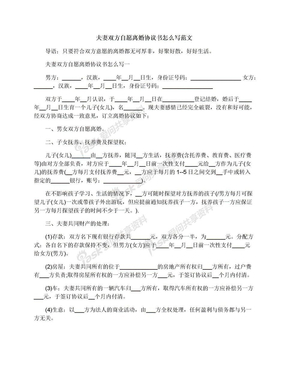 夫妻双方自愿离婚协议书怎么写范文.docx