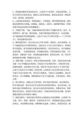 云南旅游注意事项.doc