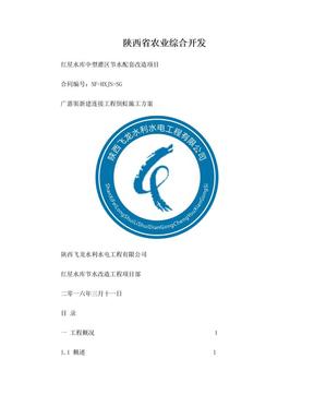 广惠渠新建连接段工程倒虹管专项施工方案(改).doc