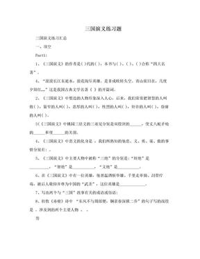 三国演义练习题.doc