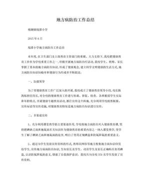 小学地方病防治工作总结.doc