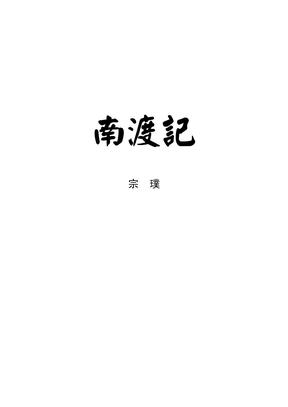 [南渡记].宗璞.文字版.pdf