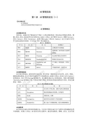 时代光华-6S实战课件-肖志军.doc
