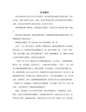 济南概况.doc