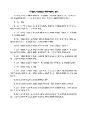 《中国共产党党员权利保障条例》全文.docx