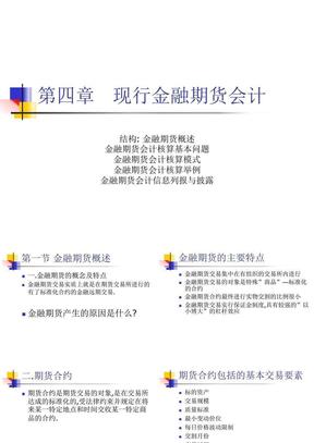 投资银行-现行金融期货会计.ppt