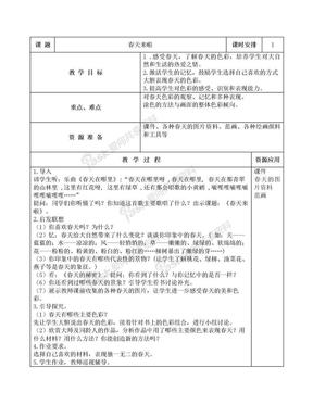浙江教育出版社二年级美术下册.doc
