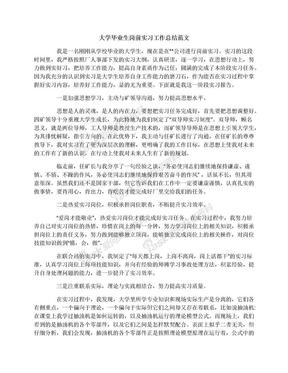 大学毕业生岗前实习工作总结范文.docx