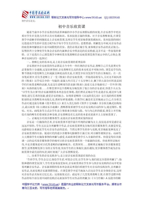初中音乐论文:初中音乐欣赏课.doc