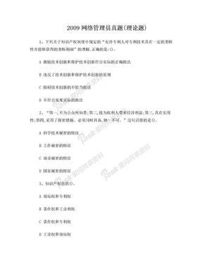 2009网络管理员真题.doc