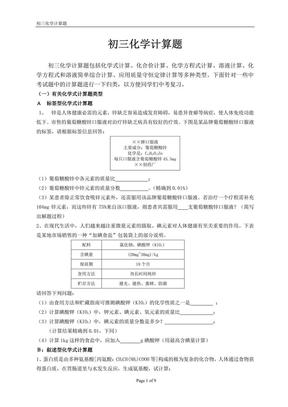初三化学计算题.pdf