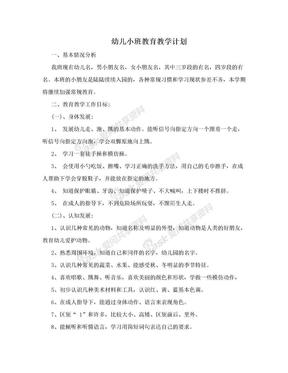 幼儿小班教育教学计划.doc