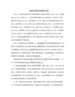 市地方税务局税务年鉴.doc