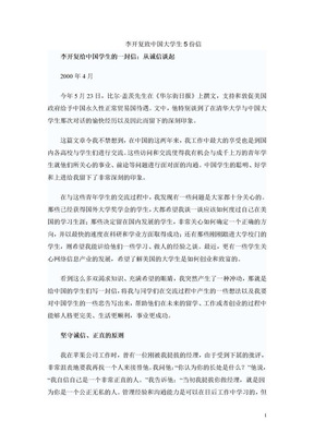 李开复致中国大学生6封信.doc