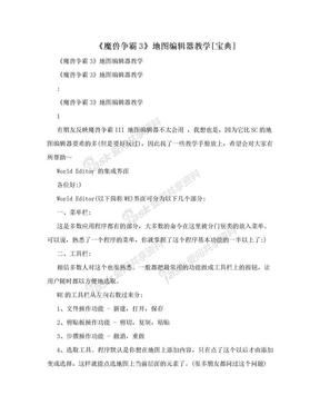 《魔兽争霸3》地图编辑器教学[宝典].doc