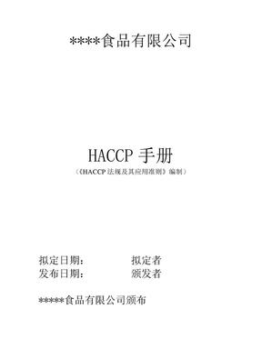 食品行业全套程序文件HACCP计划实施体系文件HACCP手册.doc