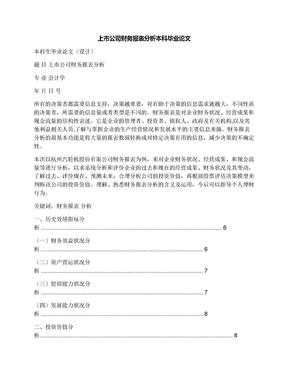 上市公司财务报表分析本科毕业论文.docx