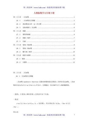九年级数学下册知识点总结.doc