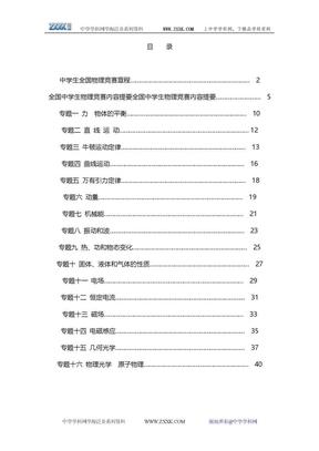 高中物理竞赛讲义全套(免费).docx