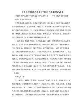 [中国古代神话故事]中国古代著名神话故事.doc