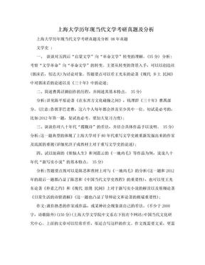 上海大学历年现当代文学考研真题及分析.doc