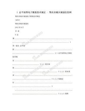 1 总平面图电子报批技术规定 - 肇庆市城乡规划信息网.doc
