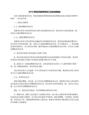 2016劳动合同的种类及订立的法律规定.docx