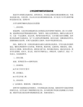 小学生清明节缅怀先烈活动方案.docx
