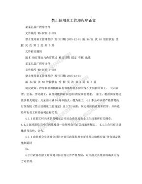禁止使用童工管理程序正文.doc