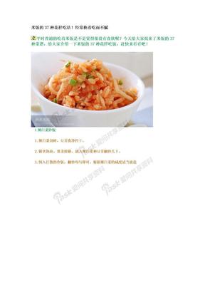 36种米饭吃法.doc