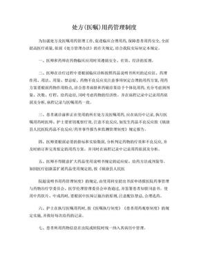 处方(医嘱)用药管理制度.doc