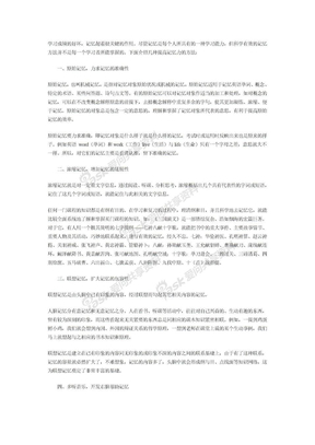 28-超级记忆系列008_《超级谐音记忆》—高中单词全部.pdf.doc