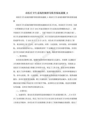 市医疗卫生系统控烟督导检查情况通报_0.doc